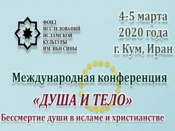 Международная конференция «Душа и тело в исламе и христианстве»