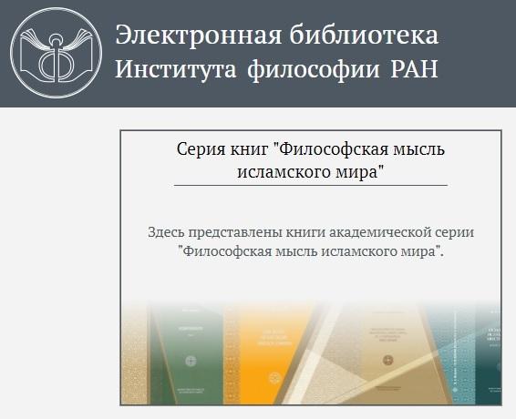 Электронная библиотека на сайте Института философии РАН