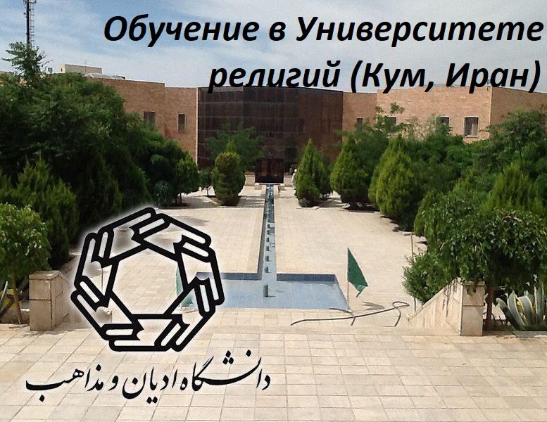 Университет религий (Кум, Иран) открывает прием заявок для обучения на бюджетной основе