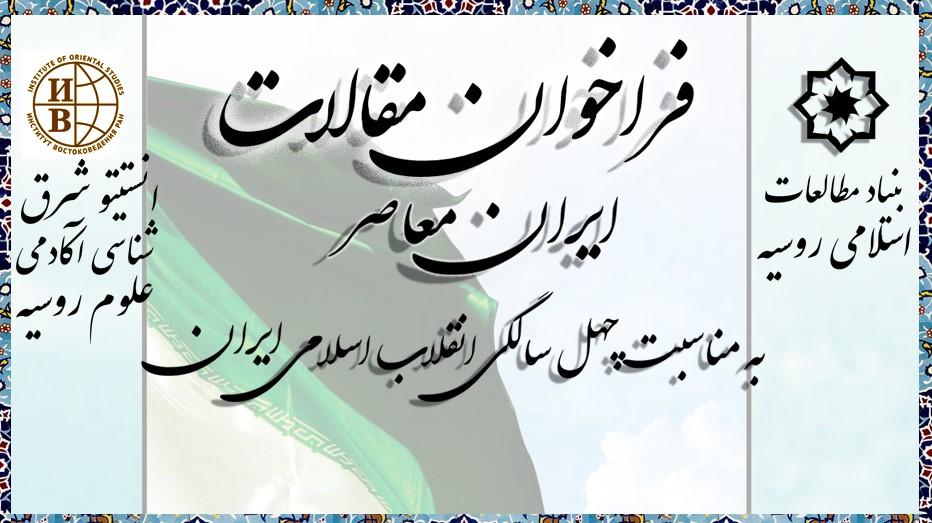 فراخوان مقالات با موضوع  «تحولات ایران معاصر»