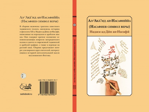 Tractates of Najm ad-Din an-Nasafi published in four languages