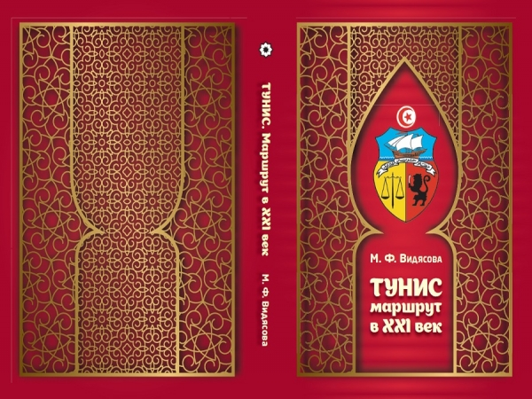 "Tunisia. The route to the 21st century"": book of M.F. Vidyasova published after long-term research work"