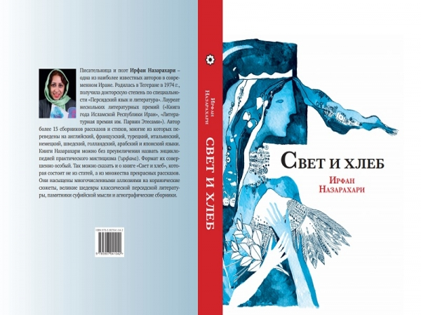 "New collection of stories —""Light and bread"" — is out of print"