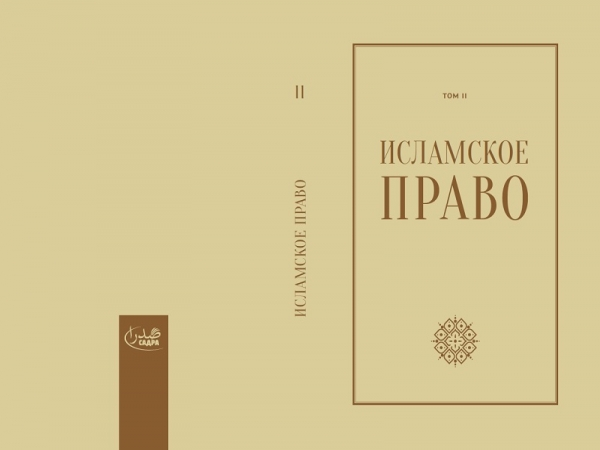 "Second volume of ""Islamic Law"" published"