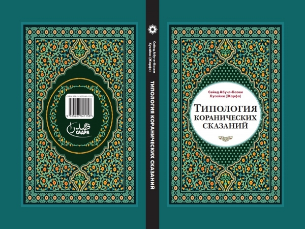 Typology study of Qur'anic stories by Seyed Abu'l-Qasem Husseini is out of print