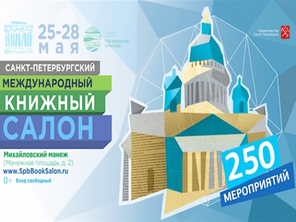 We are looking forward to seeing you at the book fair in Saint-Petersburg on 25-28 May