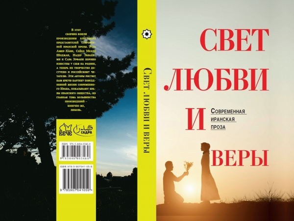 """The light of love and faith"": new fiction translation"