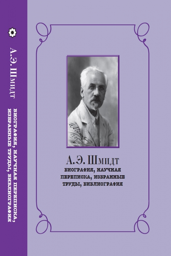 A.E. Schmidt: biography, academic correspondence, selected works, references