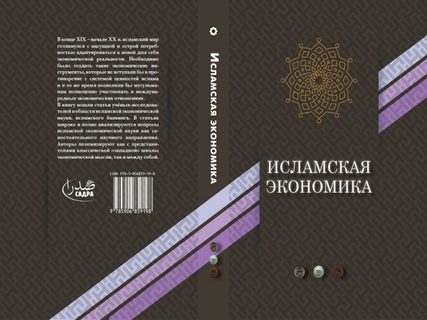 New book on Islamic economy published