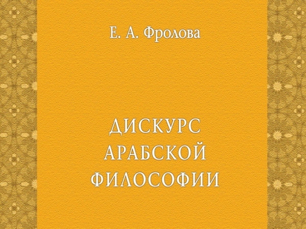 """Discourse of Arab philosophy"" by E.A. Frolova to be presented at Institute of Philosophy of Russian Academy of Sciences"
