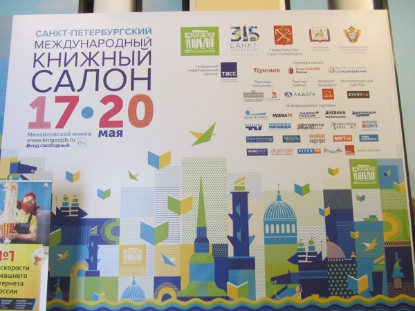 Islamic Culture Research Foundation at Saint Petersburg International Book Fair