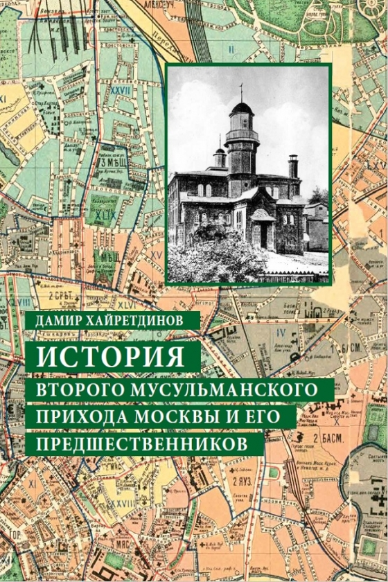 The history of the 2nd Muslim parish of Moscow and its predecessors