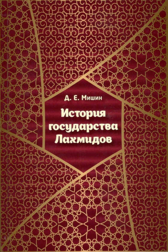The history of the state pf the Lakhmids: monograph