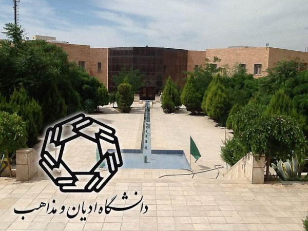 The University of Religions accepts applications for government grants
