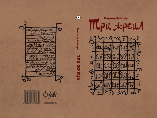 "Translation of ""Three priests"" novel by Majid Keysari sees the light"