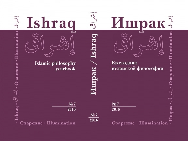 "7th edition of the ""Ishrak"" Islamic philosophy yearbook is out of print"