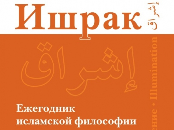 "New edition of the ""Ishrak"" Islamic philosophy yearbook"