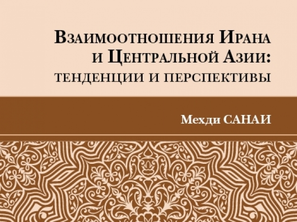 """The relationships of Iran and the Central Asia: trends and prospects"" book written by Iranian Ambassador in Russia, Mehdi Sanai, is out of print"