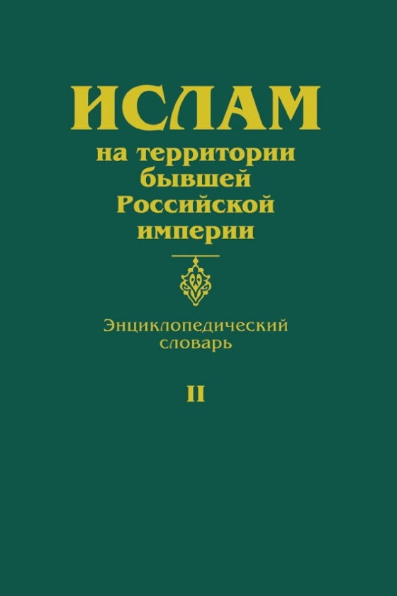 Islam in the Territories of the Former Russian Empire: Encyclopaedic Lexicon