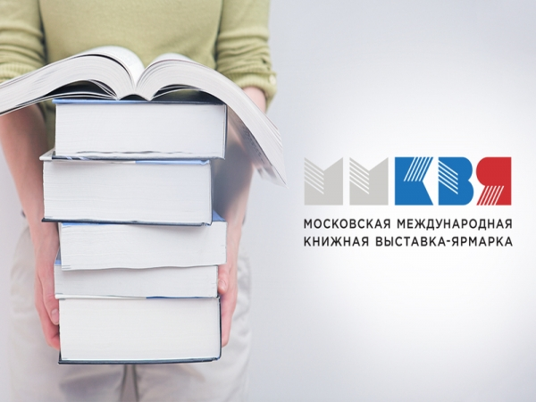 Islamic Culture Research Foundation participates in Moscow International Book Fair 2016