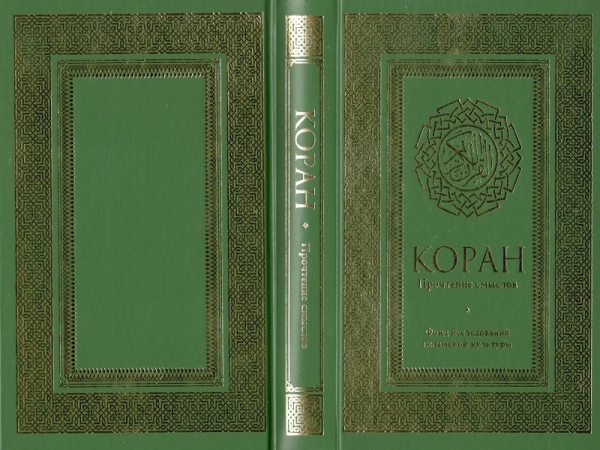 New translation of the meanings of the Qur'an published