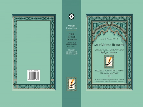 "The 1st volume of the series ""Moralistic literature of the Seljuk era in Persian: originals and counterfeits"" is out of print"