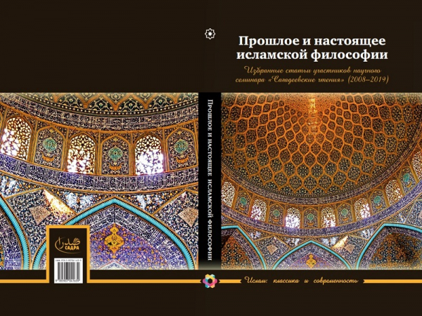 """The Past and Present of Islamic Philosophy"": Selected articles of Sagadeev's Readings' participants (2008-2019) published"