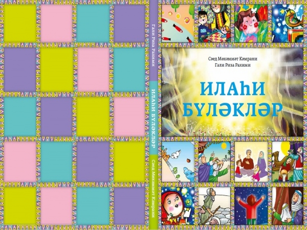 "Children's book ""Gifts from above"" now available in Tatar"