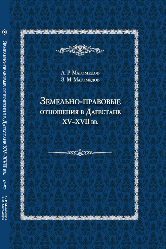 Land and legal relations in Dagestan in XV–XVII centuries