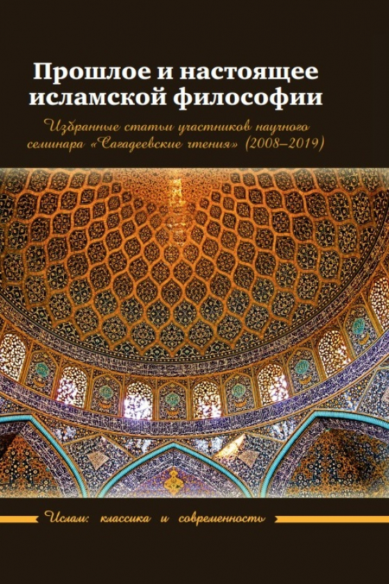 The Past and Present of Islamic Philosophy